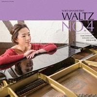 ワルツ No.4(スタジオ録音盤)