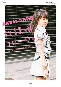AKB48 衣装図鑑 放課後のクローゼット~あの頃、彼女がいたら~