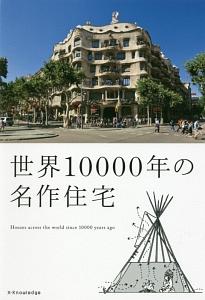 菊地尊也『世界10000年の名作住宅』