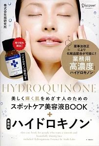 スポットケア美容液BOOK 業務用ハイドロキノン