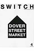 SWITCH 35-4 2017APR DOVER STREET MARKET