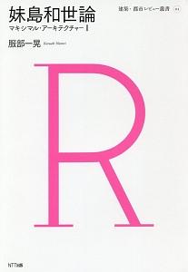 妹島和世論 マキシマル・アーキテクチャー1
