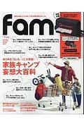 fam Spring Issue 2017 あらゆる「もしも…」に大突進!家族キャンプ妄想大百科