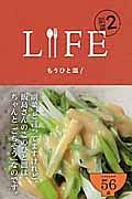 LIFE 副菜