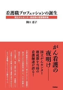 関口恵子『看護職プロフェッションの誕生』