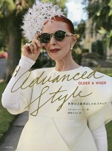 Advanced Style Older&Wiser 世界の上級者おしゃれスナップ