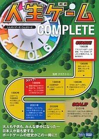 人生ゲーム COMPLETE