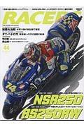 RACERS いま振り返る往年のレーシングマシン-NSRからRS-RWへ