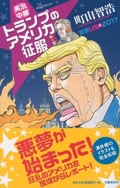 実況中継 トランプのアメリカ征服 言霊USA 2017