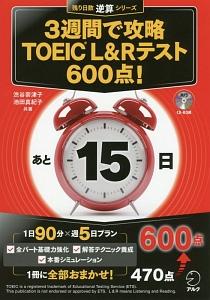 3週間で攻略 TOEIC L&Rテスト600点! 残り日数逆算シリーズ
