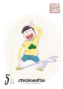 松セレクション「五男 十四松」