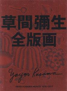 草間彌生『草間彌生全版画 1979-2017』