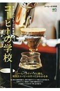 コーヒーの学校 コーヒーラヴァーズに贈る、奥深きコーヒーのすべてがわかる本