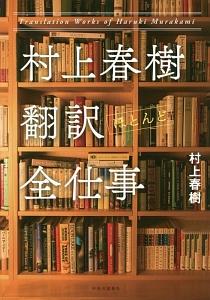 村上春樹 翻訳ほとんど全仕事