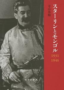 スターリンとモンゴル 1931-1946
