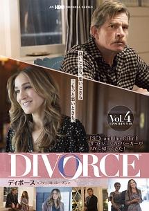 スターリング・ジェリンズ『DIVORCE/ディボース <ファースト・シーズン>』
