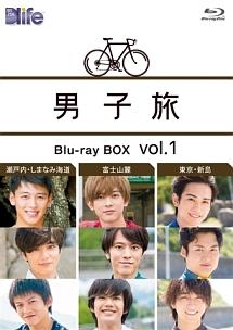 男子旅 vol.1