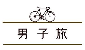男子旅 vol.3