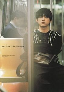 吉沢亮PHOTO BOOK 『One day off』