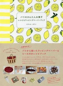 パリのかんたんお菓子 レシピ&ラッピングペーパーブック
