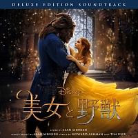 美女と野獣 オリジナル・サウンドトラック(実写映画)