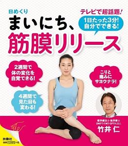 竹井仁『日めくり まいにち、筋膜リリース』