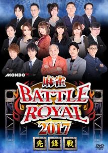 麻雀BATTLE ROYAL 2017 先鋒戦
