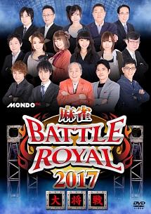 麻雀BATTLE ROYAL 2017 大将戦