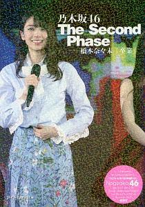 乃木坂46 The Second Phase-橋本奈々未「卒業」