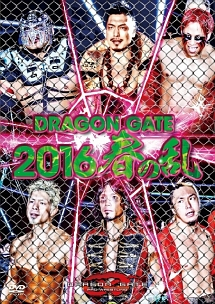 DRAGON GATE 2016 春の乱