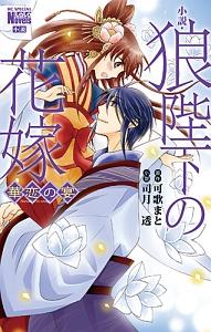 小説・狼陛下の花嫁 華恋の宴