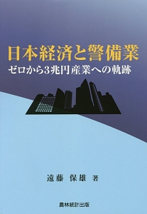 日本経済と警備業
