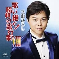 歌い継ぐ!昭和の流行歌 VIII