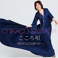 こころ唄~Best&Cover 30~