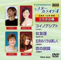 スターカラオケ4 女性歌謡(2)