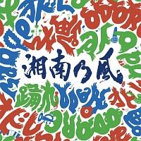 踊れ(DVD付)[初回限定版]