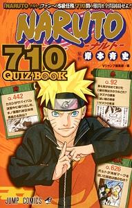 NARUTO-ナルト- 710 QUIZ BOOK