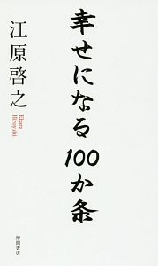 幸せになる100か条