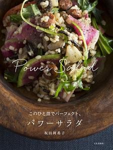 このひと皿でパーフェクト、パワーサラダ
