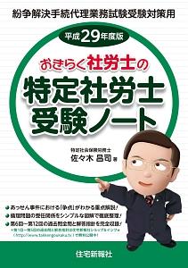 おきらく社労士の特定社労士受験ノート 平成29年