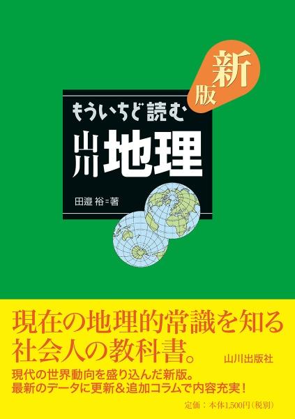 もういちど読む 山川地理