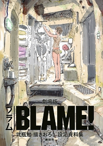 BLAME!<劇場版> 弐瓶勉描きおろし設定資料集