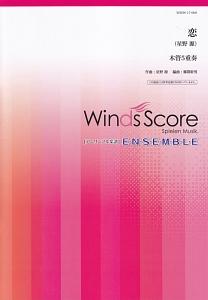 アンサンブル譜 木管5重奏 恋/星野源 (参考音源CDなし)
