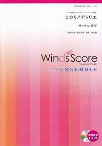 アンサンブル譜 サックス4重奏 ヒカリノアトリエ