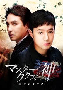 チョン・ユミ[女優]『マスター・ククスの神~復讐の果てに~』