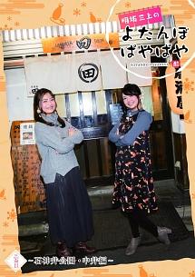 明坂三上のよたんぼぱやぱや 三盃目 ~石神井公園・中井編~