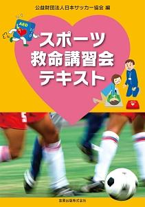 スポーツ救命講習会テキスト