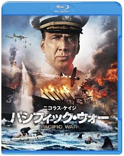 パシフィック・ウォー ブルーレイ&DVDセット