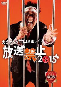 カンニング竹山 単独LIVE「放送禁止2015」