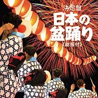 決定盤 日本の盆踊り